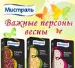 """Конкурс рецептов """"Важные персоны весны"""" на Поваренок.ру"""