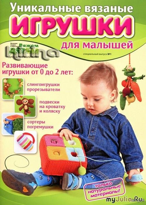 Уникальные вязаные игрушки для малышей