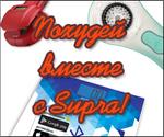 Весенний конкурс «До и после» с Supra на Диетс.ру!