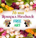 "Ярмарка Handmade Free Art ""День Тюльпанов"""