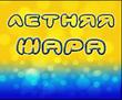 Конкурс «Летняя жара!» на Диетс.ру