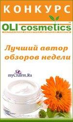 «Конкурс обзоров-3» с OLIcosmetics на myCharm