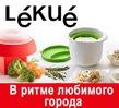 "Конкурс ""Рецепты в ритме города"" с Lekue на Поваренок.ру"