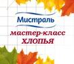 """Мастер-класс рецептов с хлопьями """"Проведи осень с пользой"""" на Поваренок.ру"""