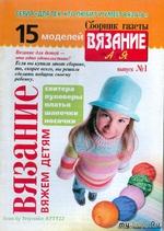 """""""Вязание от А до Я"""". Журнал по вязанию."""