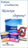 Конкурс с Always «Наша активность в ЭТИ дни» на MyCharm.Ru
