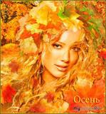Ах, эта осень золотая...
