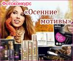 Фотоконкурс «Осенние мотивы» на Relook.ru