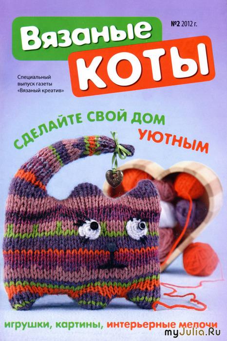 Вязаные коты.журнал