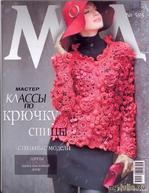 Стильные модели - Журнал мод №583