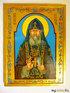 Св.Прп.Серафим Вырицкий. Освящена в Троицком соборе.