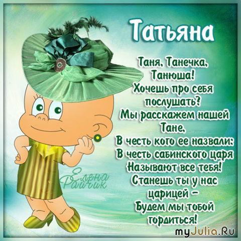 Поздравления с именинами татьянам