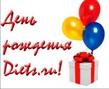 "Конкурс ""Поздравь Diets.ru!"""