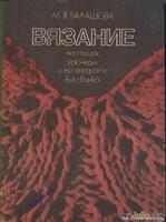 "М.Я.Балашова ""Вязание на спицах,крючком и аппарате ""Буковинка "". Книга по вязанию."