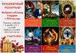 Книга Натальи Солнцевой в подарок к Новому году