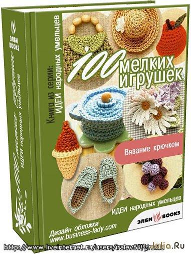 """""""100 мелких игрушек"""" вязание крючком"""