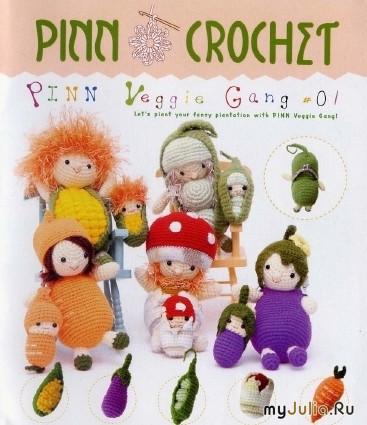 Pinn Crochet (Вязаные куклы-овощи)