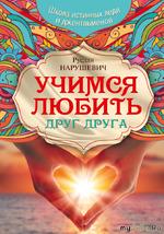 """Книга Руслана Нарушевича """"Учимся любить друг друга. Школа истинных леди и джентльменов"""" (моя рецензия)"""