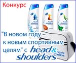 """Конкурс """"В новом году – к новым спортивным целям"""" с Head & Shoulders на diets.ru"""