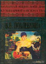 Книга: Большая энциклопедия кулинарного искусства/ В.В.Похлёбкин.