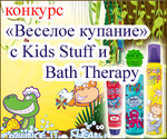 Конкурс «Веселое купание» с Kids Stuff и Bath Therapy