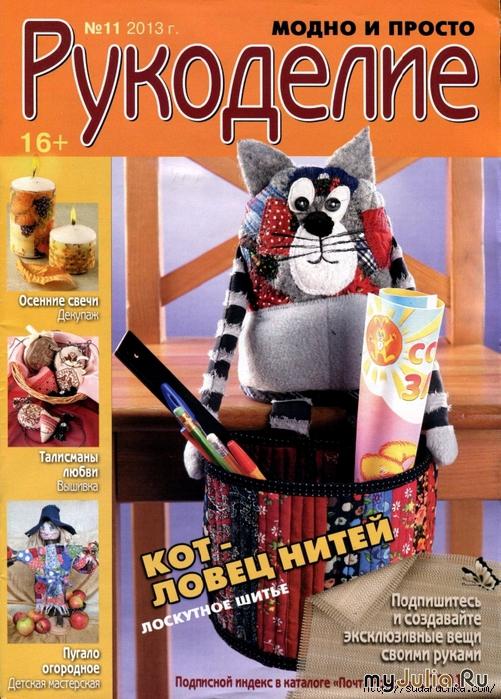 """Рукоделие - модно и просто"".Журнал по рукоделию."
