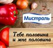 """Конкурс рецептов """"Тебе половина и мне половина"""" на Поваренок.ру"""