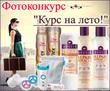 Фотоконкурс «Курс на лето!» на Relook.ru