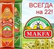 Приглашаем принять участие в конкурсах «MAKFA и Я!» и «С MAKFA всегда выгляди на 22!»