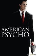Психопаты и дуры