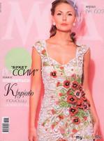 Журнал мод №600(часть3)