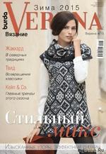 """Альбом """"VERENA вязание 4/2015 зима 2015""""(часть 3)"""
