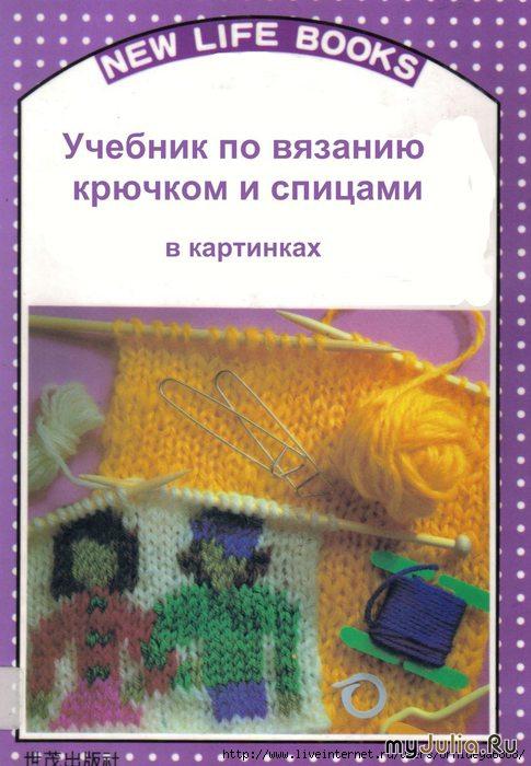 Вязание крючком испицами 89