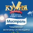 """Чемпионат Мистраль """"Мужчины VS Женщины"""" на Поварёнке"""