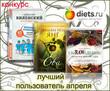 """Конкурс """"Лучший пользователь апреля"""" на Diets.ru"""