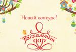 """КОНКУРС """"ПАСХАЛЬНЫЙ ДАР"""""""