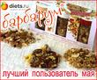 """Конкурс """"Лучший пользователь мая"""" на Diets.ru"""