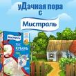 """Конкурс рецептов """"уДачная пора"""" на Поваренке"""