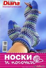Маленькая Диана.Носки и носочки.спец.выпуск 2007-03