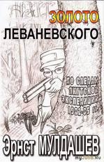 Эрнст Рифгатович Мулдашев «Пропавшее золото Леваневского»