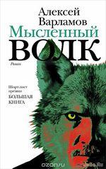 Алексей Варламов «Мысленный волк»