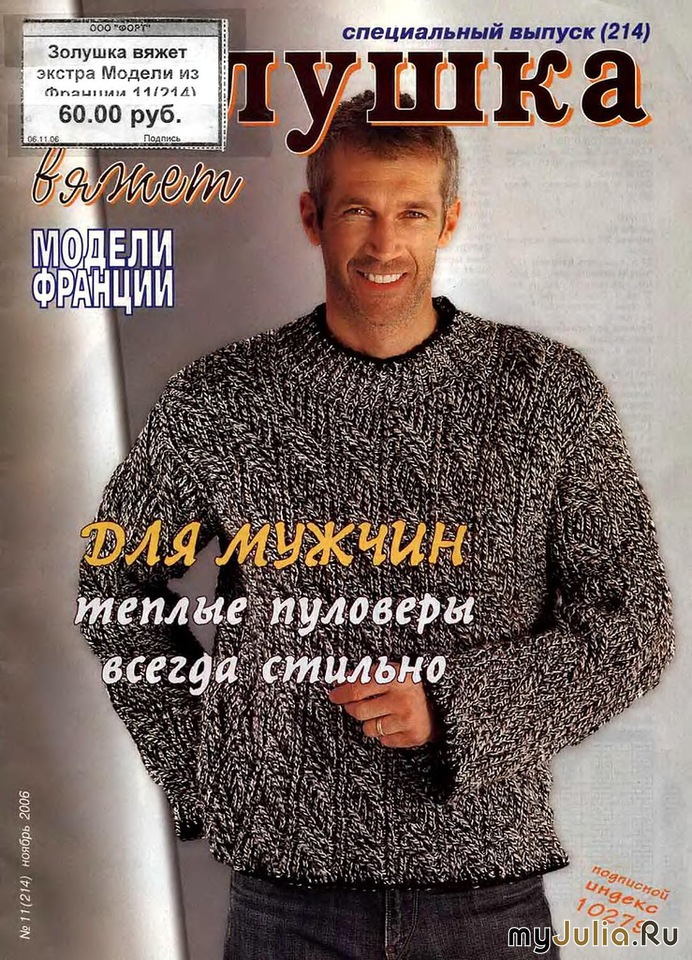 Журналы по вязанию мужчин