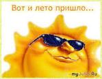Вот и лето пришло...