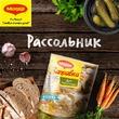 """Конкурс """"Рецепты для Рассольника"""" на Поваренке"""