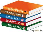 Какие вам нравятся инстранные языки? И какие вы изучали