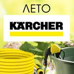 Асиенда. ру приглашает принять участие в конкурсе Лето с КЕРХЕР