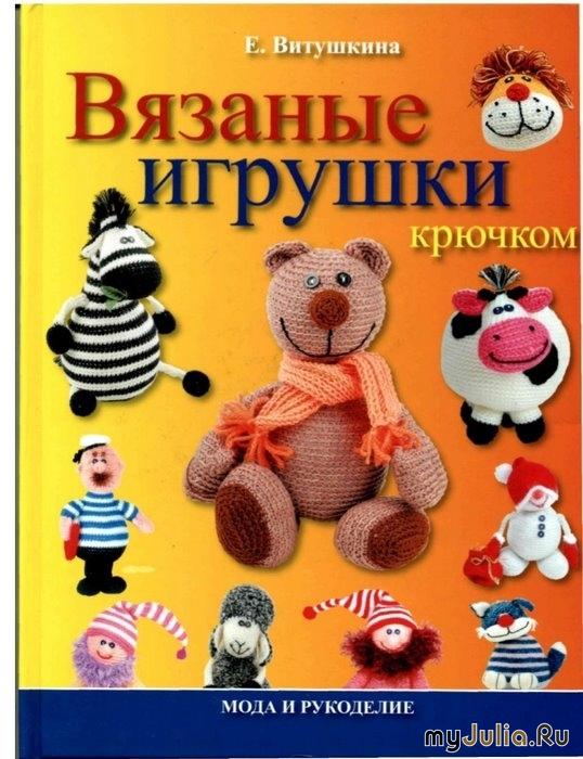 Книга Е.Витушкина '' Вязаные игрушки''