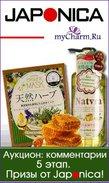 """5 Этап от Japonica: """"MyСharm-Аукцион: комментарий"""" - ПРИЗЫ!!!"""