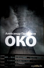 """Александр Проханов """"ОКО"""""""