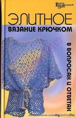 Т. Б. Чижик, М. В. Чижик Элитное вязание крючком в вопросах и ответах(часть 2)